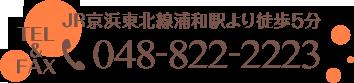JR京浜東北線浦和駅より徒歩5分|048-822-2223