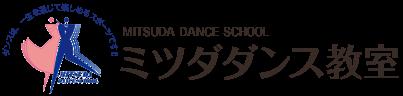 ミツダダンス教室