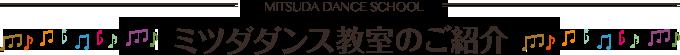 ミツダダンス教室のご紹介